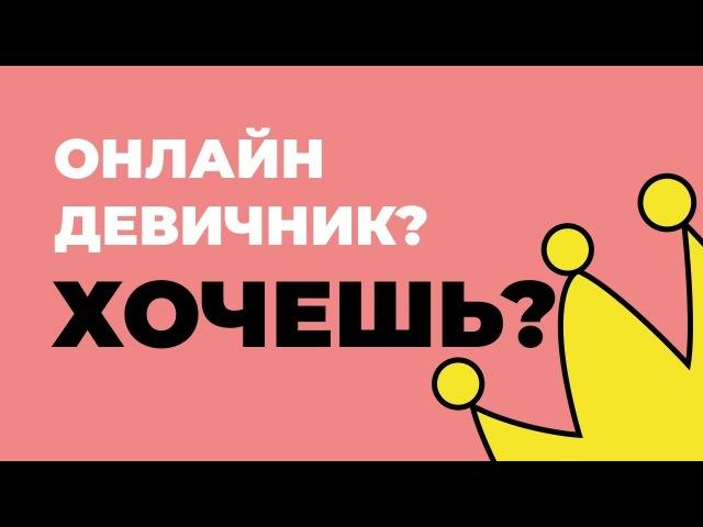 Онлайн-девичник с Аленой Молодец - В гостях Таня Рыбакова