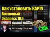 ETS2 Как Установить Карту Восточный Экспресс 10.9 в Euro Truck Simulator 2 ETS 2