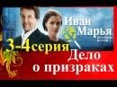 Детективное агентство Иван да Марья, 3-4 серии