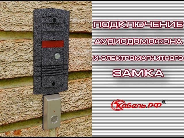 Установка домофона и электромагнитного замка. Схема подключения