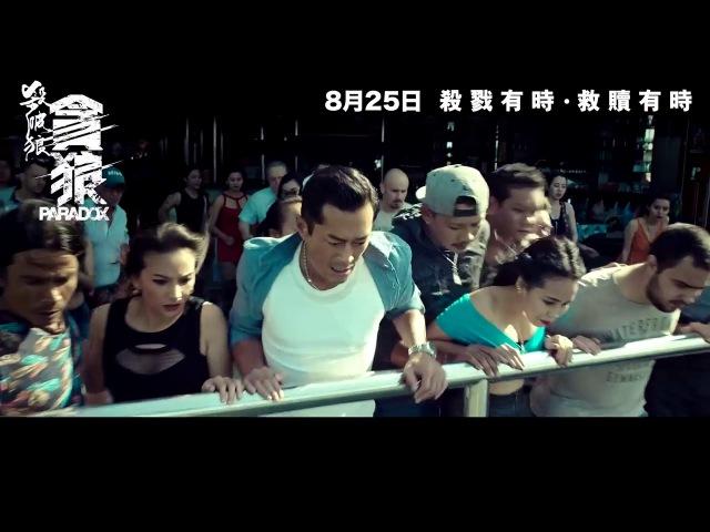 Paradox (贪狼, 2017) Louis Koo / Tony Jaa action from Sammo Hung trailer