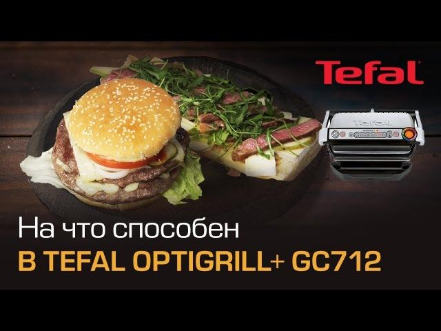На что способен ваш Optigrill от Tefal