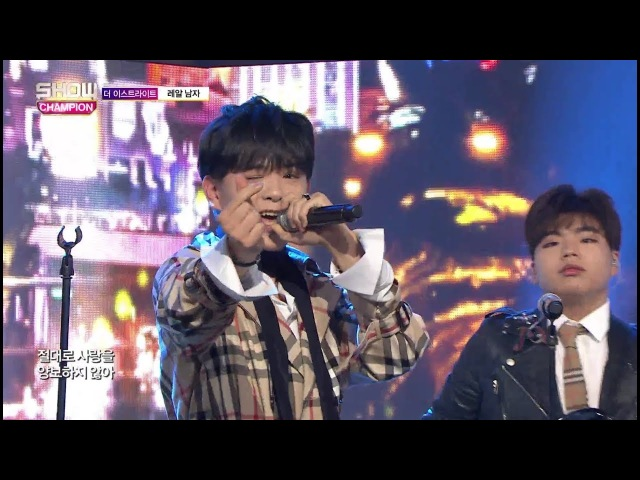 [Perf] THE EAST LIGHT – Real Man @ Show Champion EP.260 070318