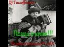 DJ GTMix - Вперёд в прошлое! Поход в кино! Mixed By DJ GTMix 2016