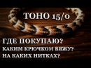 TOHO 15 0 ГДЕ ПОКУПАЮ КАКИМ КРЮЧКОМ ВЯЖУ НА КАКИХ НИТКАХ