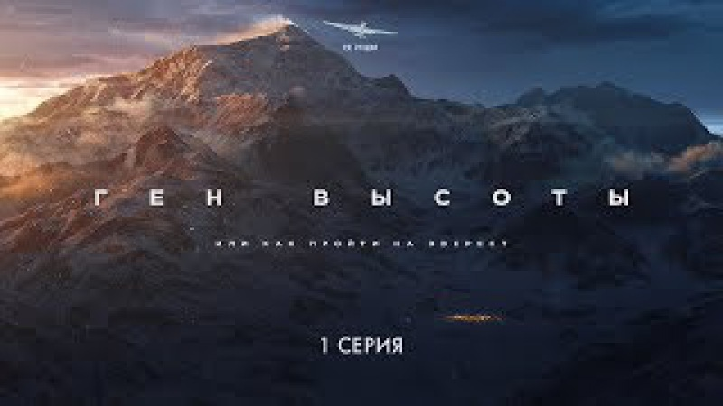 Документальный фильм путешествие про горы «Ген высоты, или как пройти на Эверест» 1 серия » Freewka.com - Смотреть онлайн в хорощем качестве