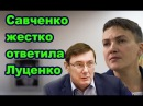 Ответ Савченко Луценко Вы торгуете уголовными делами и дела исчезают