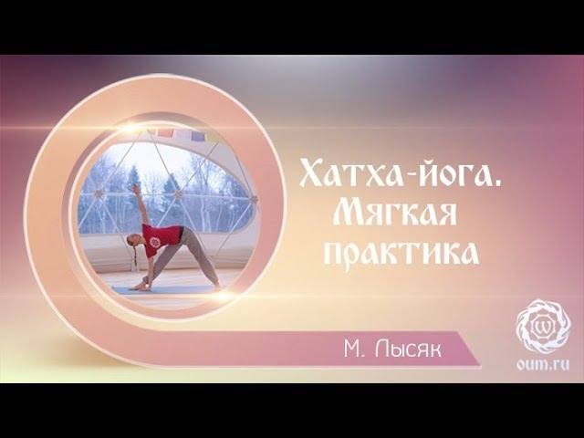 Хатха йога Мягкая практика Марина Лысяк