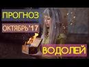Гороскоп ВОДОЛЕЙ Октябрь 2017 год Ведическая Астрология