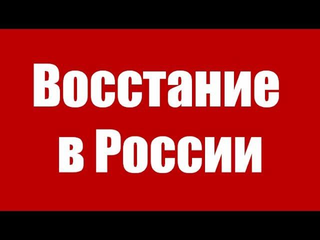 Восстание в России скоро начнётся. Следите за новостями, чтобы не пропустить вос...
