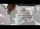 Заиконоспасский Праздничный звон. Ф.Давыдов. Фестиваль на Китайском подворье. 14 октября 2017г