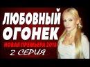 ПРЕМЬЕРУ 2018 ЖДАЛИ ВСЕ ЛЮБОВНЫЙ ОГОНЕК Русские мелодрамы 2018, сериалы 2018 HD