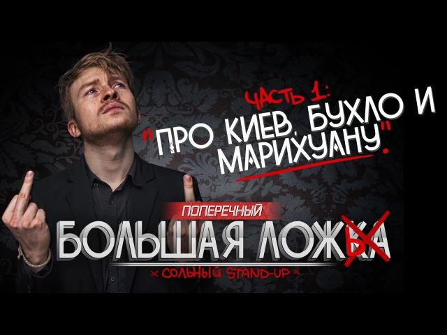 Stand-up Поперечного БОЛЬШАЯ ЛОЖЬ 1: Про Киев, бухло и марихуану. (18)