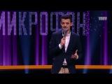 Открытый микрофон: Руслан Гасанов - Об авиаперелётах, своей 18летней девушке и бо ...