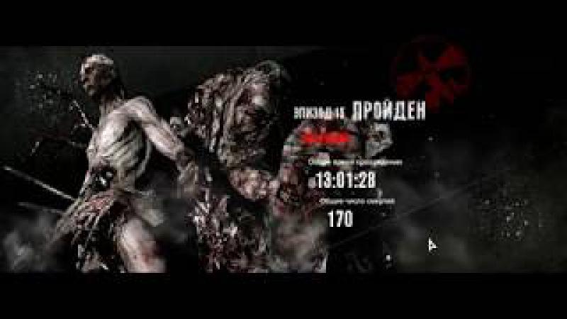 The Evil Within rjhtym pkf 15 глава пройдекна финал игры