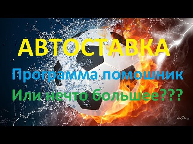 Программа АВТОСТАВКА для букмереской конторы БЛОГ о спорте BetAgent