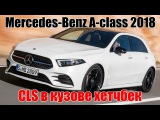 Mercedes-Benz A-class 2018 - CLS в кузове хетчбек