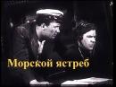Художественный фильм Морской ястреб , СССР, 1941