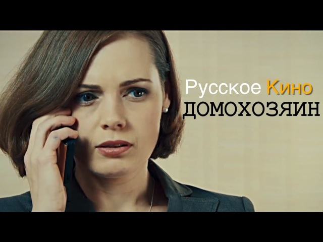 ОЧЕНЬ КЛАССНЫЙ ФИЛЬМ! Домохозяин Все серии подряд | Русские мелодрамы, сериалы