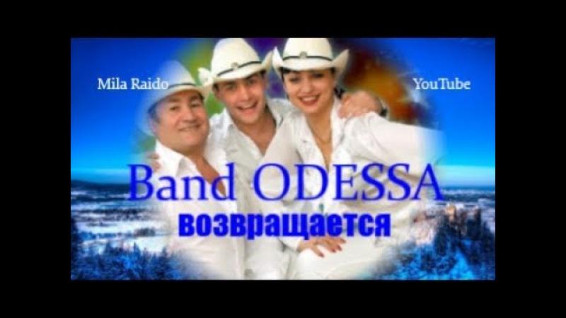 Band ODESSA 💎 с ПЕСНЕЙ по ЖИЗНИ КРУТО 💎💎 Popular BAND in Yutube