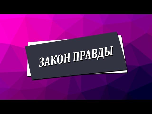 Закон правды [Николай Пейчев, Академия Целителей]