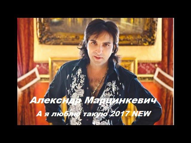 Александр Марцинкевич А я люблю такую version 2017