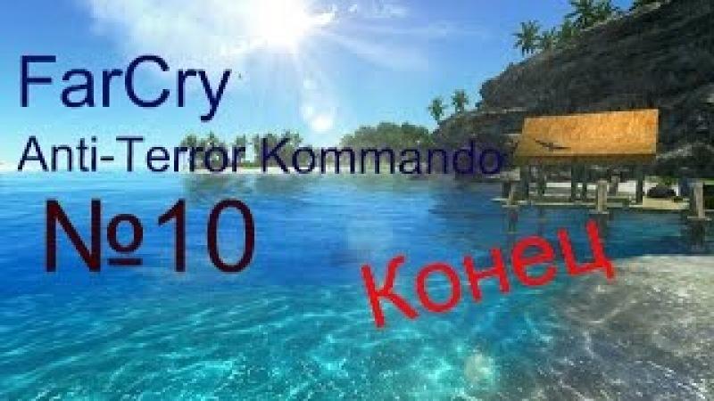 Прохождение игры Far Cry Anti-Terror [Kommando] |Миссия не выполнима(2/2) Конец | №10