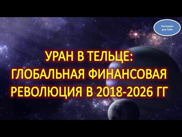 УРАН В ТЕЛЬЦЕ: ГЛОБАЛЬНАЯ ФИНАНСОВАЯ РЕВОЛЮЦИЯ В 2018-2026 ГГ