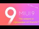 MIUI 9: что нового в прошивке от Xiaomi?