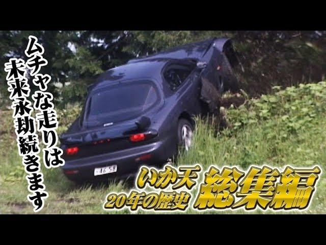 Drift Tengoku VOL.50 — いか天20年の歴史総集編! Part 9.