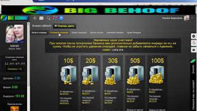 Татьяна Федосеева - Проект BIG BEHOOF стремительно движется вперёд
