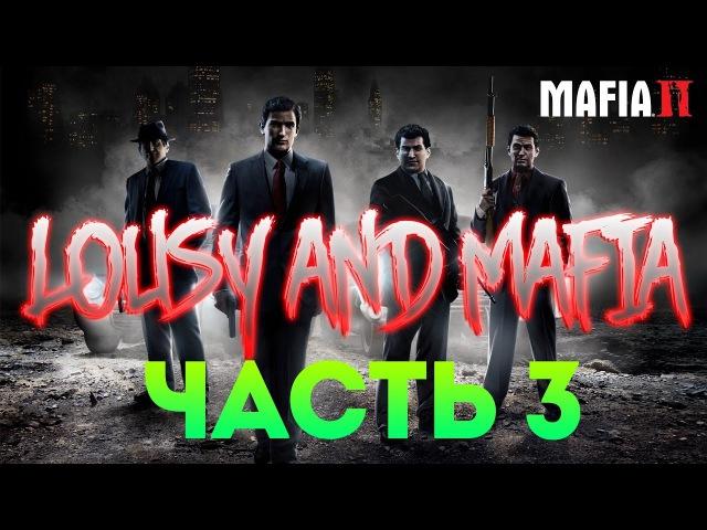 [Прохождение] Mafia II : Часть 3 (Разборки по жести)