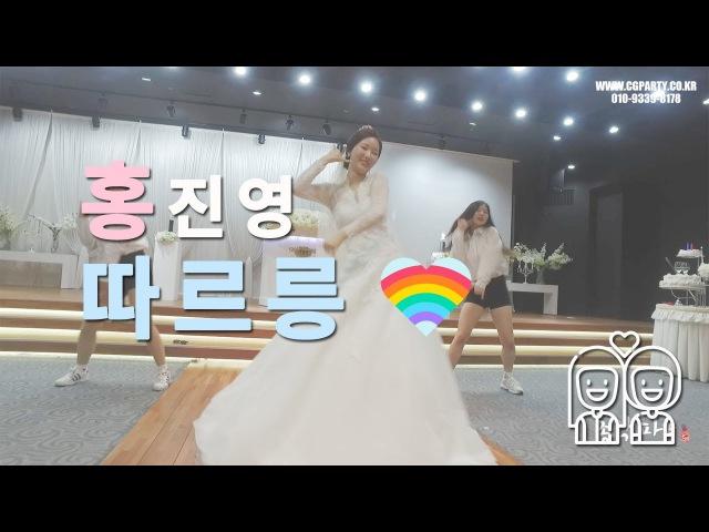 홍진영 따르릉 총각파티 신랑신부결혼식 축가댄스 이벤트 춤 축하공연