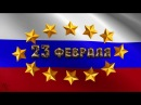 ПОЗДРАВЛЕНИЕ С 23 ФЕВРАЛЯ День защитника Отечества Красивая видео открытка