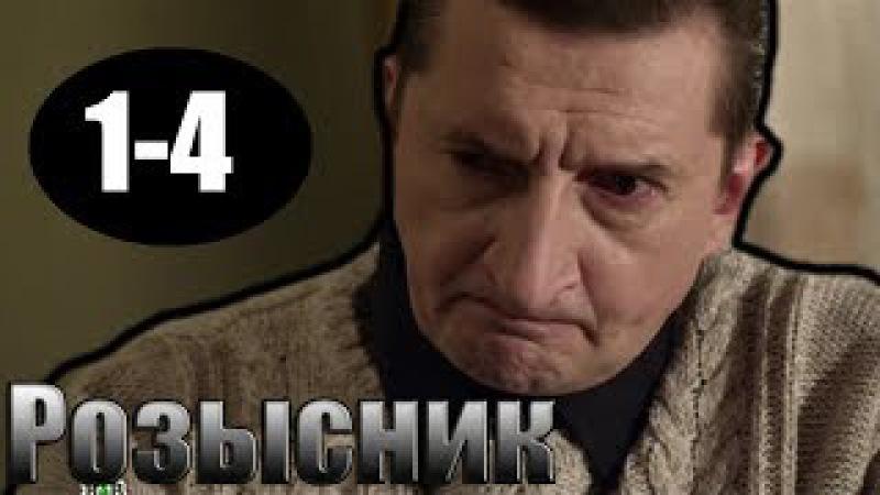 Русский,Криминальный фильм,РОЗЫСКНИК,серии 1-4, драма,роли,Александр Лыков