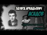 Эдуард Асадов - Дорожите счастьем, дорожите! Аудио Стихи
