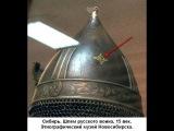 Исторические артефакты