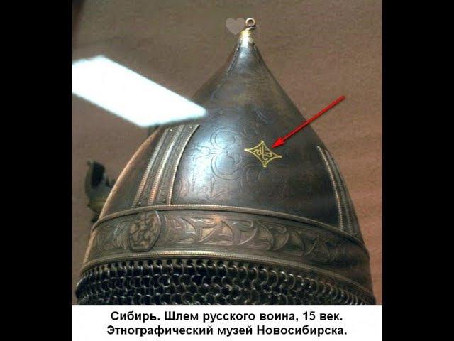 Исторические артефакты неисторической Сибири