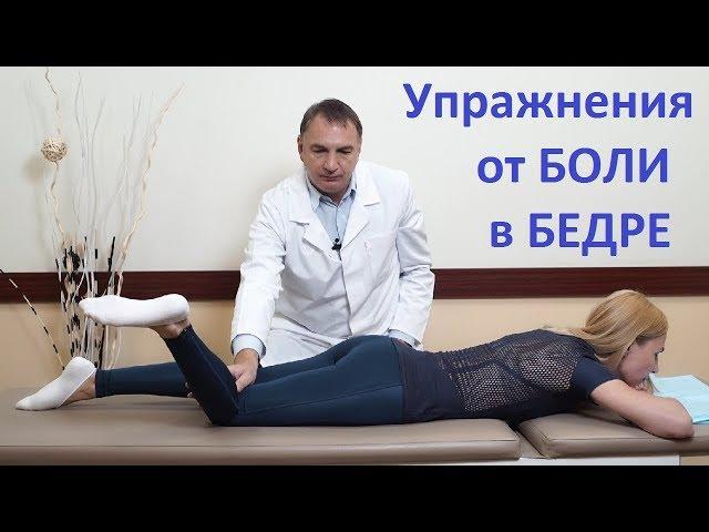 4 упражнения от БОЛИ в БЕДРЕ. Гимнастика для лечения ноги, если болит бедро.