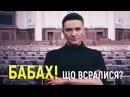 Видеоролик и выступление Савченко на прессконференции Что покажет Луценко? 20.03.2018