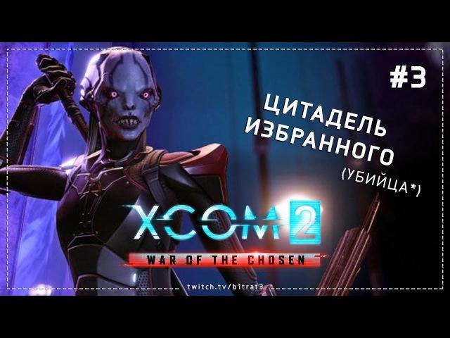 XCOM 2: War of the Chosen - Профессионал - День 3 [Первая цитадель избранного]