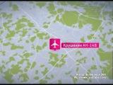 Среди пассажиров самолета, потерпевшего крушение в подмосковном Раменском, была оскольчанка