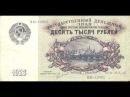 Банкнота 10000 рублей 1923 года Цена Стоимость