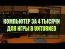Unturned на компе за 4 тысячи рублей (Запуск и тесты)