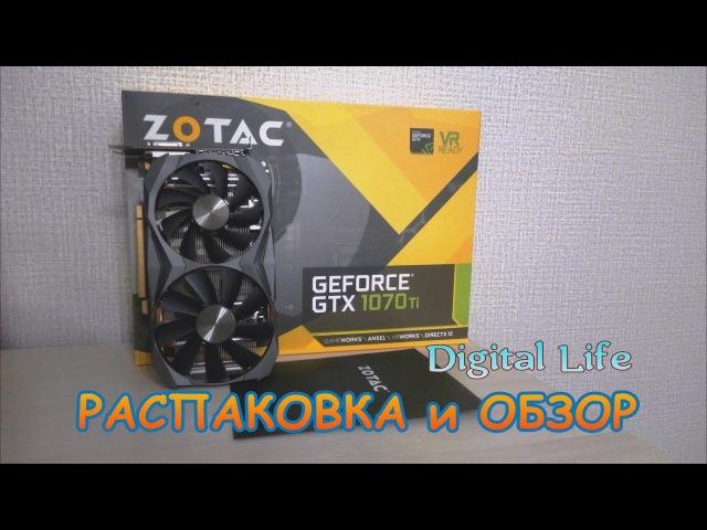 ZOTAC GeForce GTX 1070Ti Mini Распаковка и обзор смотреть онлайн без регистрации