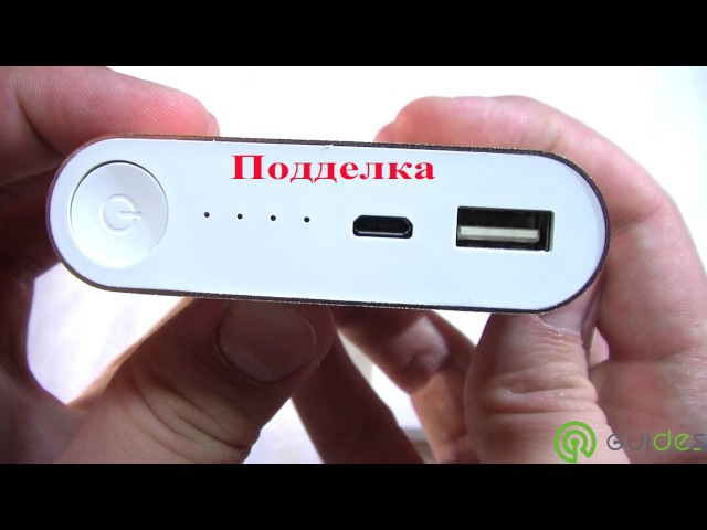 Как отличить подделку от оригинала Power Bank Xiaomi