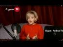 СВЕТ ЗНАНИЙ О ВОДЕ И ЕДЕ канал Родина TV. прямой эфир