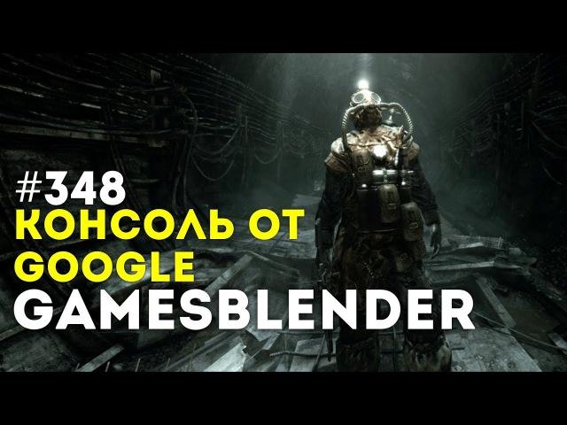 Gamesblender № 348 читерство в PUBG, еще больше жестокости в The Surge 2 и слухи о консоли Google