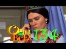 Одна за Всех - 134 серия 7 сезон