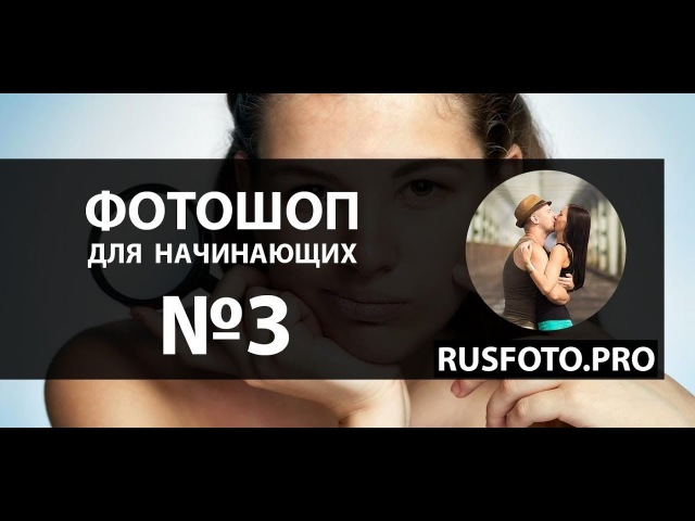 Photoshop фотошоп для начинающих фотографов №3 (ретушь) » Freewka.com - Смотреть онлайн в хорощем качестве